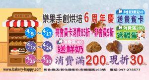 樂果手創烘培-周年慶1279-687